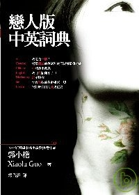 戀人版中英詞典.jpg