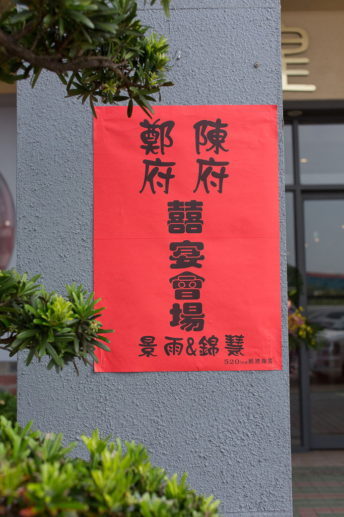 景雨%26;錦慧_103.jpg