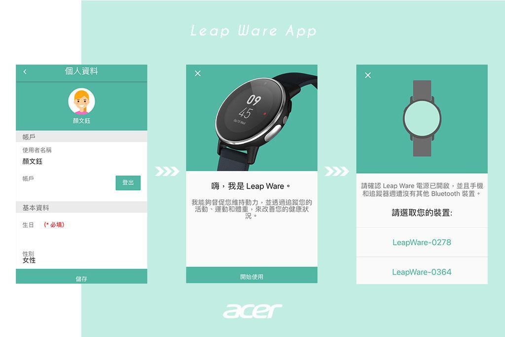 acer11leap ware.jpg