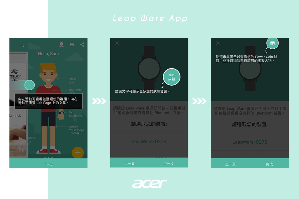 acer12leap ware.png