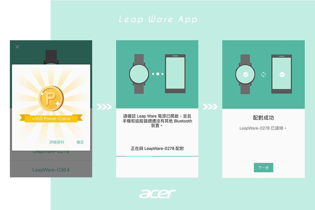 acer13leap ware.jpg