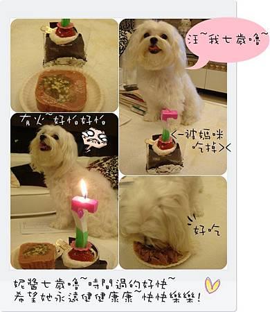 妮醬七歲生日~