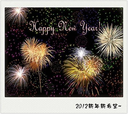 2012年~新的開始~