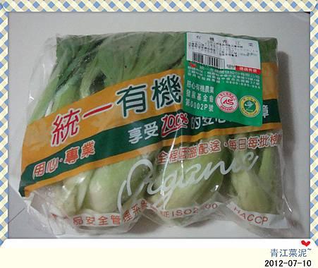 青江菜泥-1