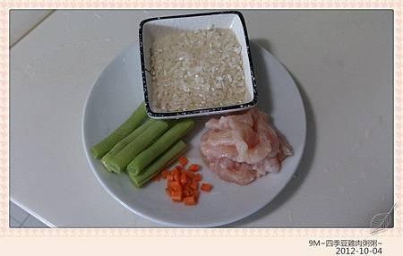 四季豆雞肉粥-1