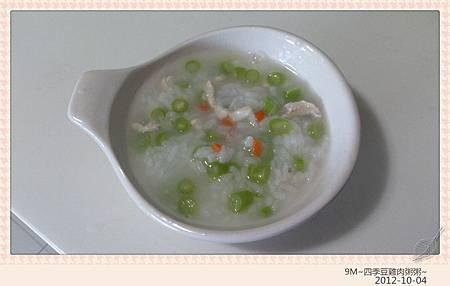 四季豆雞肉粥-7