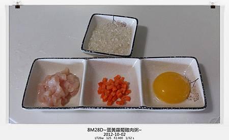 蛋黃蘿蔔雞肉粥-1