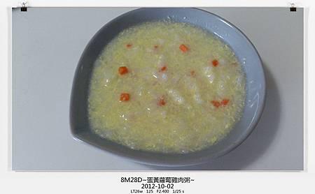 蛋黃蘿蔔雞肉粥-5