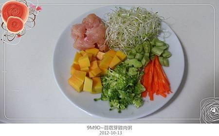 苜蓿芽雞肉粥-2