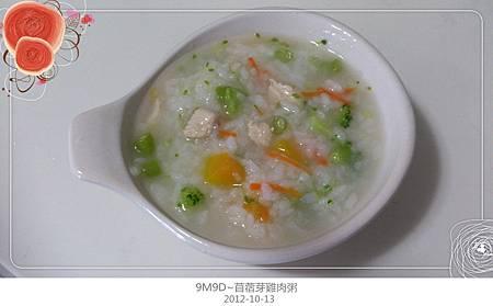 苜蓿芽雞肉粥-9