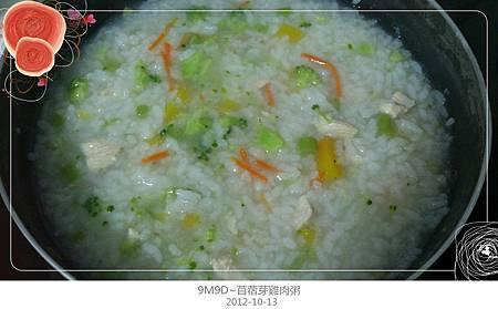 苜蓿芽雞肉粥-7