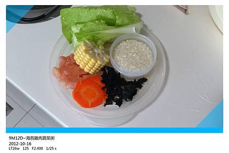海苔雞肉蔬菜粥-1