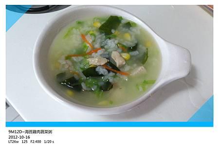 海苔雞肉蔬菜粥-9