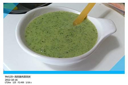 海苔雞肉蔬菜粥-13
