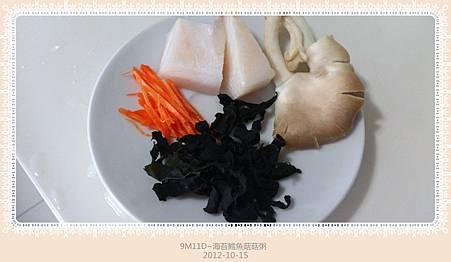 海苔鱈魚菇菇粥-1