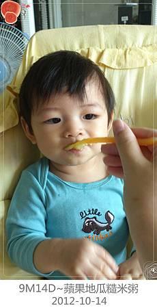 蘋果地瓜糙米粥-11