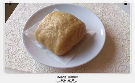 黑糖饅頭17