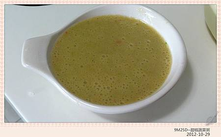 甜椒蔬菜粥-1