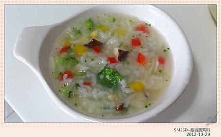 甜椒蔬菜粥-5