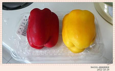 甜椒蔬菜粥-10