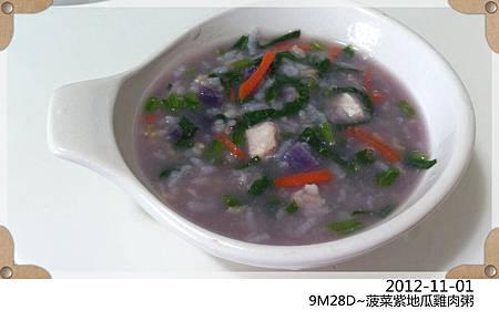 波菜紫地瓜雞肉粥-2