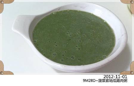 波菜紫地瓜雞肉粥-3