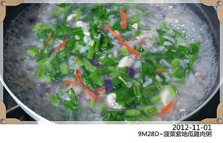 波菜紫地瓜雞肉粥-6