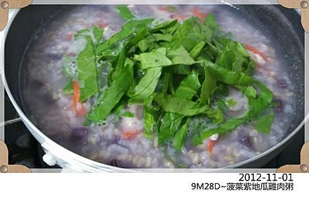 波菜紫地瓜雞肉粥-7
