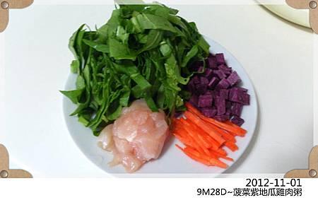 波菜紫地瓜雞肉粥-11