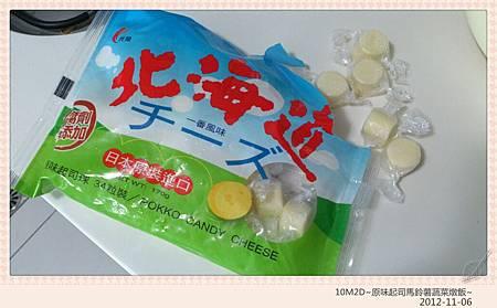原味起司馬鈴薯蔬菜燉飯-5