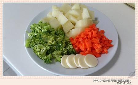 原味起司馬鈴薯蔬菜燉飯-8
