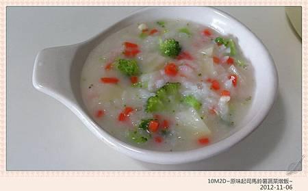 原味起司馬鈴薯蔬菜燉飯-12