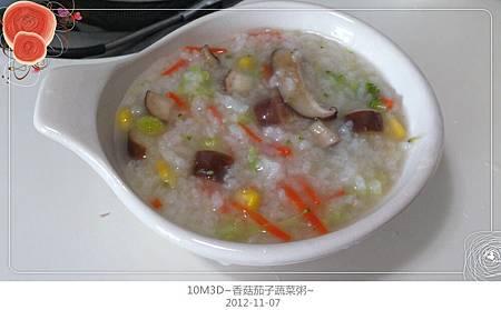 香菇茄子蔬菜粥-8