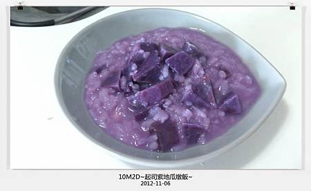 起司紫地瓜粥