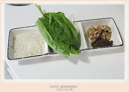 黑芝麻核桃粥-1