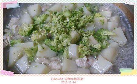 花椰菜雞肉泥-5