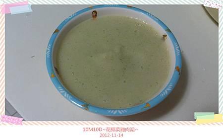 花椰菜雞肉泥-7