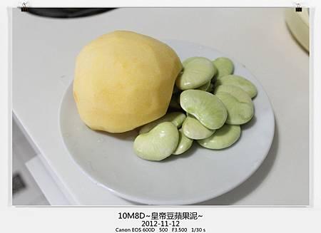 皇帝豆蘋果泥-1