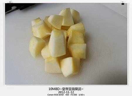皇帝豆蘋果泥-2