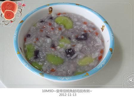 皇帝豆鱈魚起司粥-10
