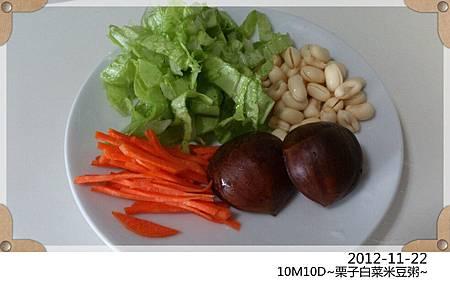 栗子白菜米豆粥-1