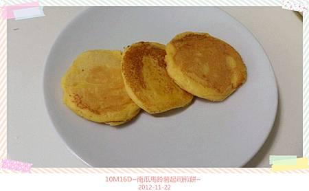 南瓜馬鈴薯起司煎餅-13