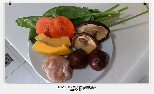 栗子香菇雞肉粥-1