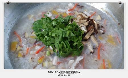 栗子香菇雞肉粥-8
