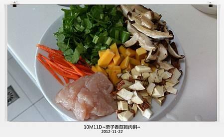 栗子香菇雞肉粥-6