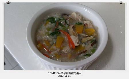 栗子香菇雞肉粥-11