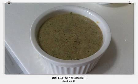 栗子香菇雞肉粥-12