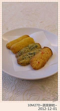 蔬菜餅乾-7