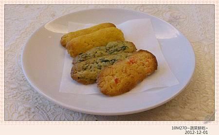 蔬菜餅乾-9