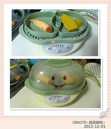 蔬菜餅乾-33